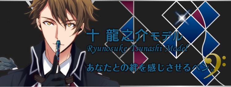 p_ttl_bnr-t_ryunosuke