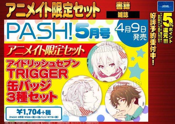 PASH! 5月号(4月9日発売) 表紙巻頭特集は、本誌史上初のアニメ以外での表紙巻頭 アイドリッシュセブン!