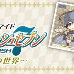 【プリントキャラマイド】「アイドリッシュセブン~神話の世界~」本日9/1(金)からポストカードの絵柄が追加!