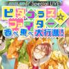 【ハイスコアランキング】IDOLiSH7 Special LIVE SPライブイベント「ピタゴラス☆ファイター~西へ東へ大行進!~」5/9より開催決定!