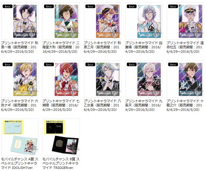【プリントキャラマイド】アイドリッシュセブン~BLACK OR WHITE~4月29日から開始!