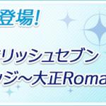 【アイナナプライズ情報】アイドリッシュセブン缶バッジ~大正Roman~