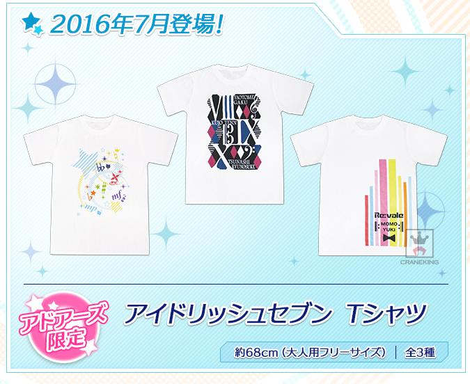 【アイナナプライズ情報】王様プリンときなこのでっかいぬいぐるみ、ユニットをイメージしたTシャツが登場!