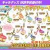 【アイナナ新グッズ】キャラクターごとの王様プリンがプリンカップ&スプーンモチーフになったバッグチャームが登場!