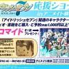7/31から!「アイドリッシュセブン」応援ショップが開催!横浜店では巨大王様プリンぬいぐるみ展示、店舗によっては28日以降アイナナ風船をプレゼント企画も!