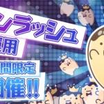 【アイナナゲリライベント】王様プリンがドロップする!プリンラッシュ試験運用期間限定開催決定!!