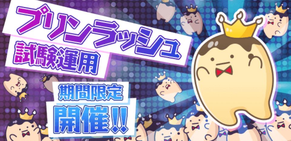 【アイナナゲリライベント】プリンラッシュ試験運用期間限定開催決定!!