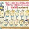 【アイナナ新グッズ】アイナナイベントおなじみの王様プリンラバストが登場!