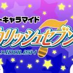 【プリントキャラマイド】アイドリッシュセブン「ラスカリッシュセブン」 新規絵柄追加!