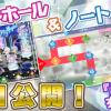 【アイナナ新機能情報】次回アップデートからラビットホール(ぷちなな)&ラビットノートが実装!公開記念にナナコレ一枚プレゼント!