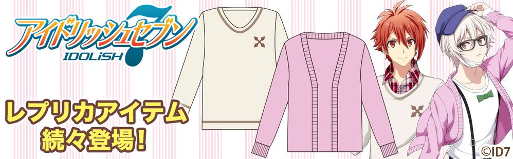 【アイナナ新グッズ】ACOSから七瀬陸のセーター&九条天のカーディガンが登場!コスプレや普段着にも取り入れちゃおう!