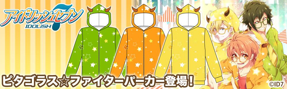 【アイナナ新グッズ】ACOSからピタゴラスファイターでおなじみ!二階堂大和・和泉三月・六弥ナギのピタゴラパーカーが登場!