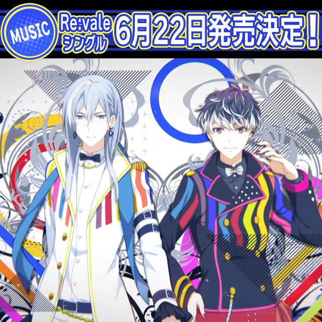 【アイナナCD情報】「Re:vale」のシングルCDが6月22日(水)に発売決定!