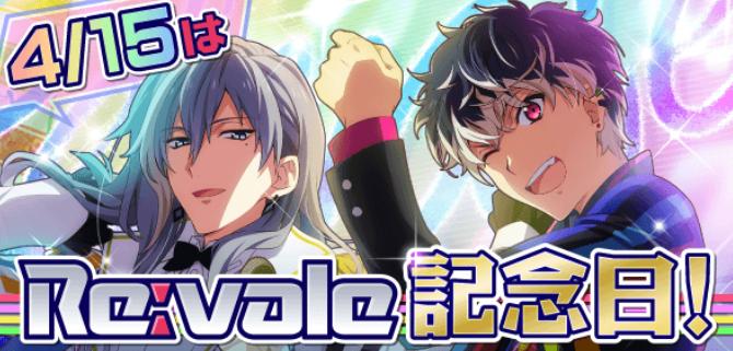 【アイナナ特別ログインボーナス】4/15はオーディション初登場「Re:vale記念日!」