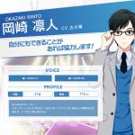 ♪キャラクター紹介「岡崎凛人」