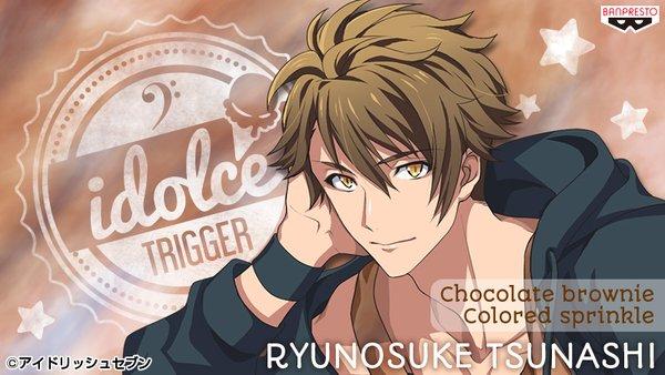 十龍之介:Chocolate brownie Colored sprinkle