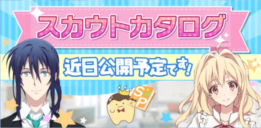 【新機能】スカウトカタログ近日公開予定!スカウトポイントをためて、任意のアイドルをスカウトできる!