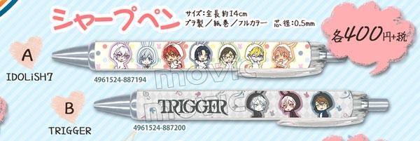 アイドリッシュセブン シャープペン IDOLiSH7/TRIGGER