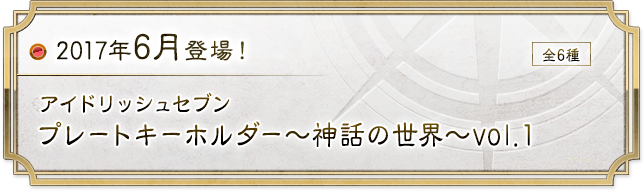 shinwa_item01