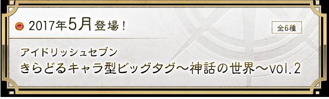shinwa_item02