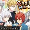 【確率アップオーディション】ガシャ「Challenge Works 後編」