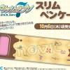 【アイナナ新グッズ】さりげないデザインがオシャレ!王様プリンがモチーフのスリムなペンケースが登場!