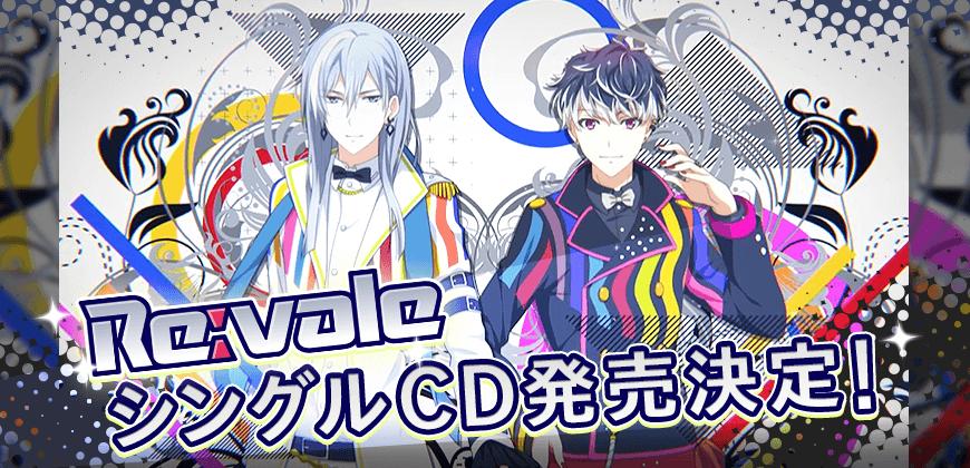 Re:vale(リヴァーレ)早くもCD発売が決定!