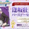 【アイナナ新グッズ】四葉環・逢坂壮五ネックレスとブロマイドが封入されたバースデーセット発売!