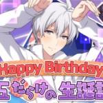 【アイナナ誕生日ガシャ】HappyBirthday!壮五だらけの生誕記念ガシャ開催!