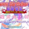 【アイナナ誕生日ガシャ】HappyBirthday!「壮五だらけの生誕記念ガシャ」ステータス情報