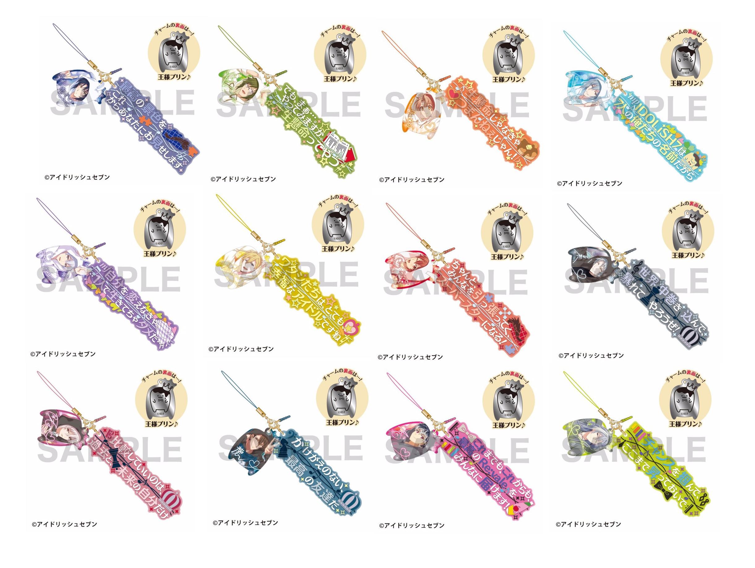 【アイナナ新グッズ】綺麗なラメ入りクリアラバーとうさ耳パーカーイラスト使用のチャームが可愛い「アイドリッシュセブン セリフストラップ」