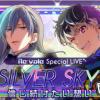 【ハイスコアランキング】Re:vale Special LIVE SPライブイベント「SILVER SKY~信じ続けたい想い~」6/9より開催決定!