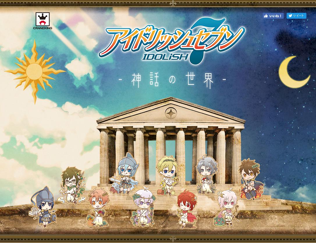 【アイナナプライズ情報】「アイドリッシュセブン~神話の世界~」八乙女楽・十龍之介追加!TRIGGERのメンバーが揃いました!