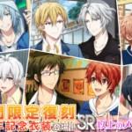 【期間限定レアオーディション】SR以上確定!復刻&2周年記念新衣装SSR[Shuffle Talk]登場!