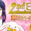 【アイナナ2周年】「2nd Anniversary日課」8/14(月)~開催!課題をクリア毎にステラストーンプレゼント!