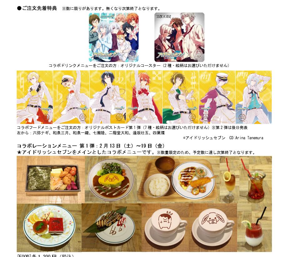 【アイナナ×タワレコ】限定コラボメニューやパネル展示などが企画開催決定!
