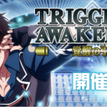 【ビンゴイベント】「TRIGGER's AWAKENING~覚醒の引き金を引け~」開催決定!
