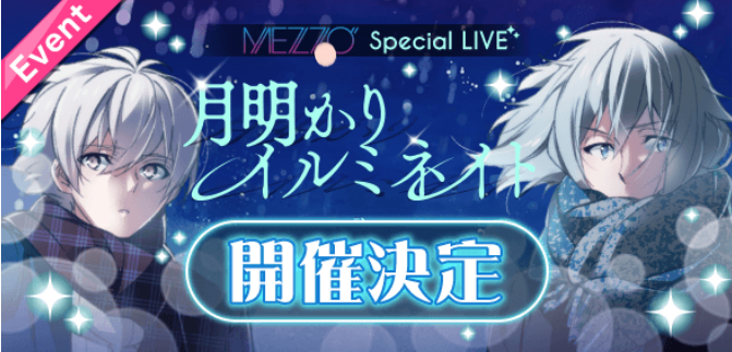 """【ハイスコアランキング】MEZZO""""SPライブイベント「月明かりイルミネイト」開催決定!"""