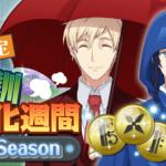 【ミッションイベント】「特訓強化週間~Rainy Season~」6/26(月)17:00から開催決定!