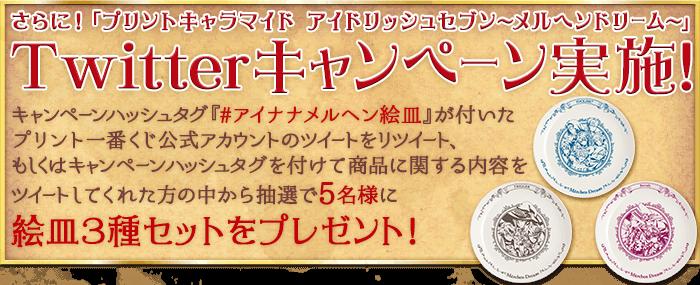 【プリントキャラマイド】アイドリッシュセブン~メルヘンドリーム~「メルヘンな絵皿キャンペーン」にチャレンジ!