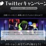 【アイナナ】特設サイトよりTwitterキャンペーンがスタート!ステラストーン・サイン入りタペストリープレゼント!