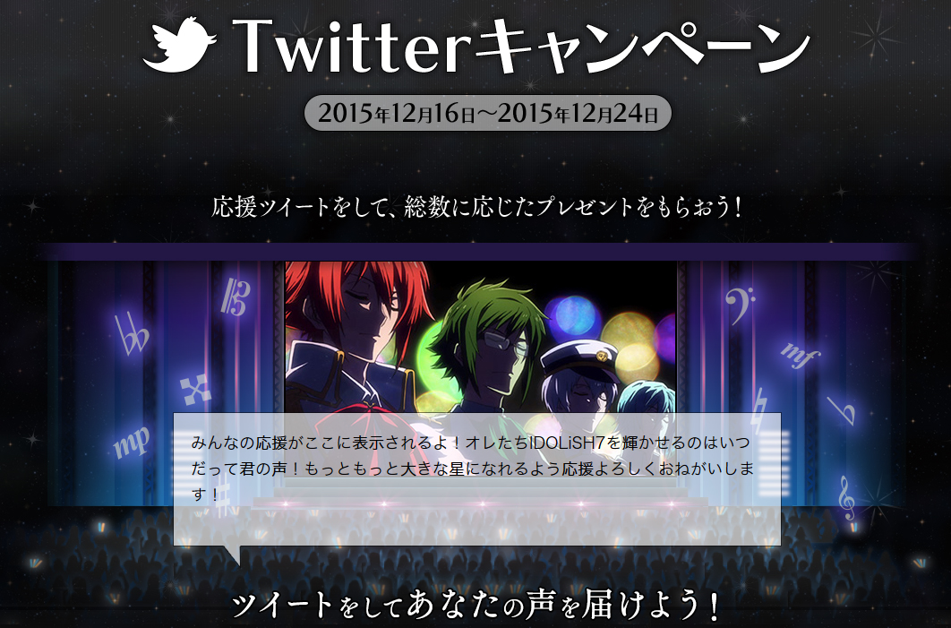 【アイナナ】特設サイトよりTwitterキャンペーンがスタート!応援ツイートに応じて豪華特典が貰える!