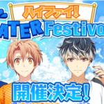 【ポイント制イベント】Special LIVE SPライブ ランキングイベント「ハイファイ!ウォーターフェスティバル!」7/21より開催決定!