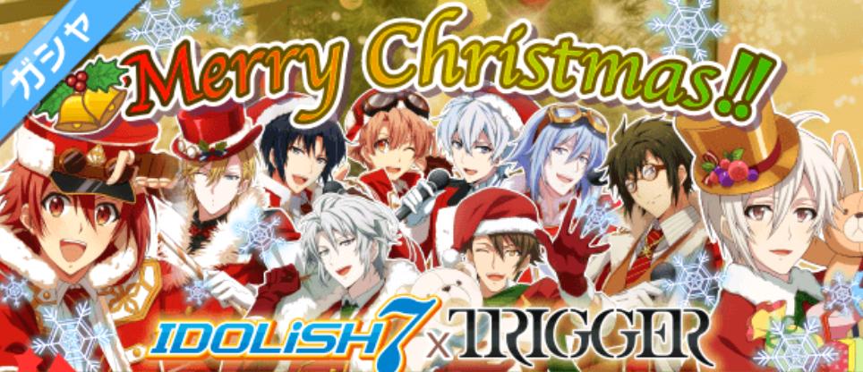 IDOLiSH7とTRIGGERのクリスマスガシャ