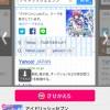 Yahoo!スマホ検索きせかえテーマにアイドリッシュセブンが登場!