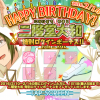 【アイナナ誕生日ガシャ】HappyBirthday!「大和だらけの生誕記念ガシャ」ステータス情報