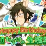 【アイナナ誕生日ガシャ】HappyBirthday!大和だらけの生誕記念ガシャ開催!