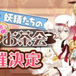 【ミッションイベント】「妖精たちのお菓子なお茶会」3月2日より開催決定!